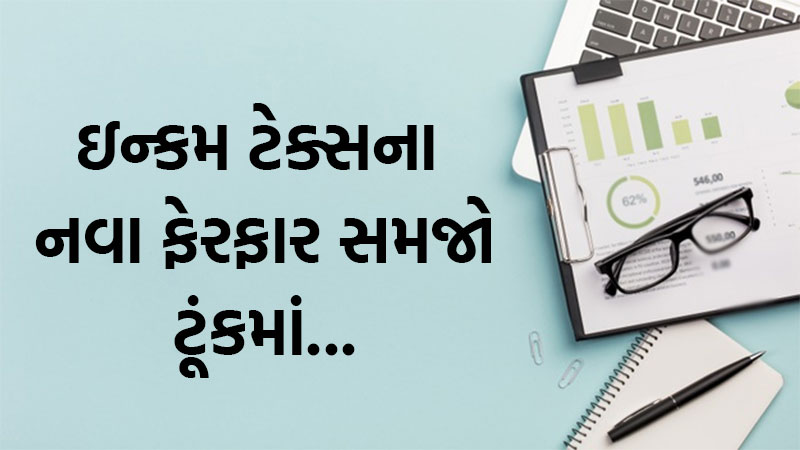 New income tax slabs introduced but old regime also stays know everything in Gujarati