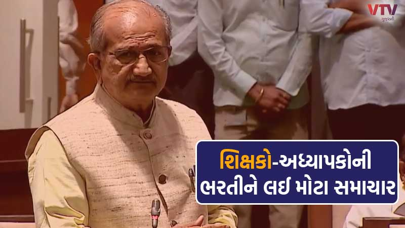 Big news regarding recruitment of teachers in Gujarat, Education Minister Chudasama announced