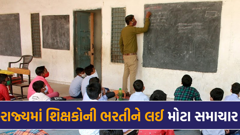 Big news about government jobs: Gujarat government released 3300 recruitments in one fell swoop