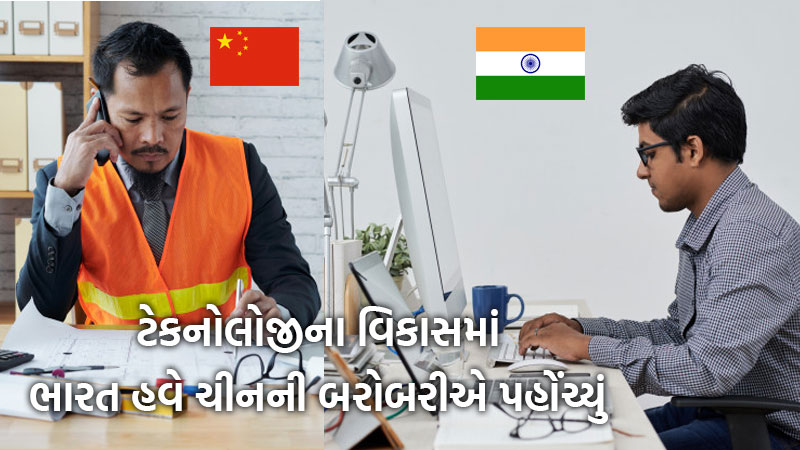 India reaches to the same position with china in technological development amid coronavirus outbreak