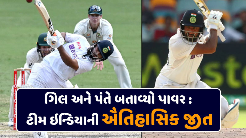INDvsAUS: historical victory of India