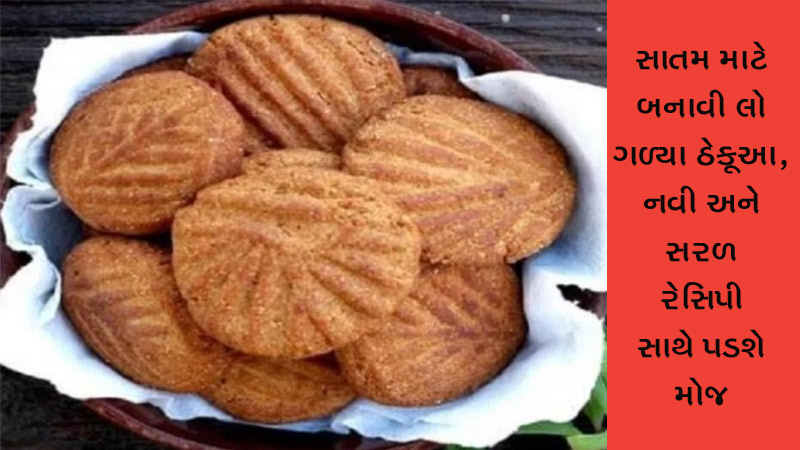 Make Thekua At Home, New Dish Recipe For Randhan Chhath