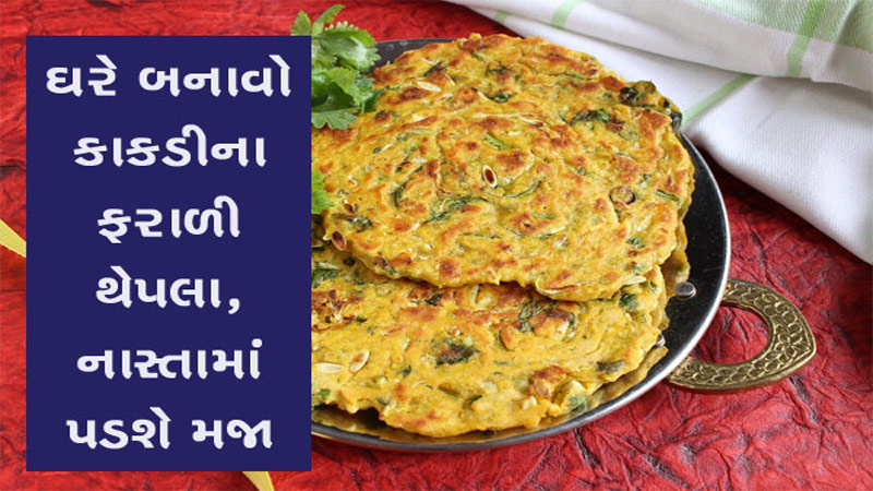 try cucumber and sabudana thepla for healthy breakfast