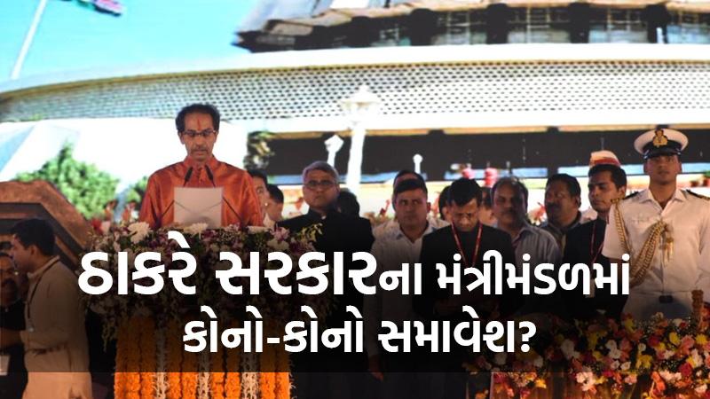 Maharashtra Uddhav Thackeray govt cabinet Ministers oath taking ceremony