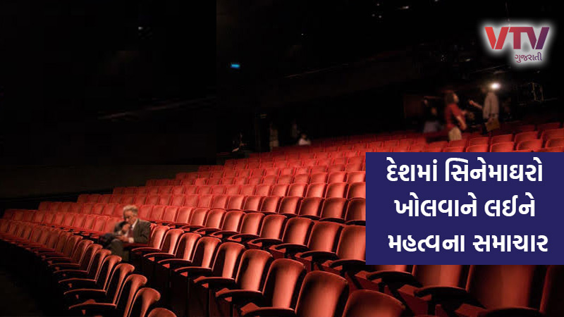 Cinema Hall to open in the country from 15th October after 6 months