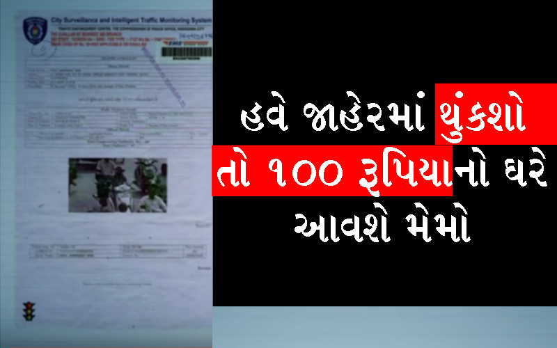 Now Rs 100 penalty for spitting in ahmedabad