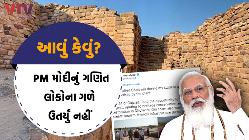 Pm modis tweet got viral and people asked pm questions about his visit to dholavira during his student time
