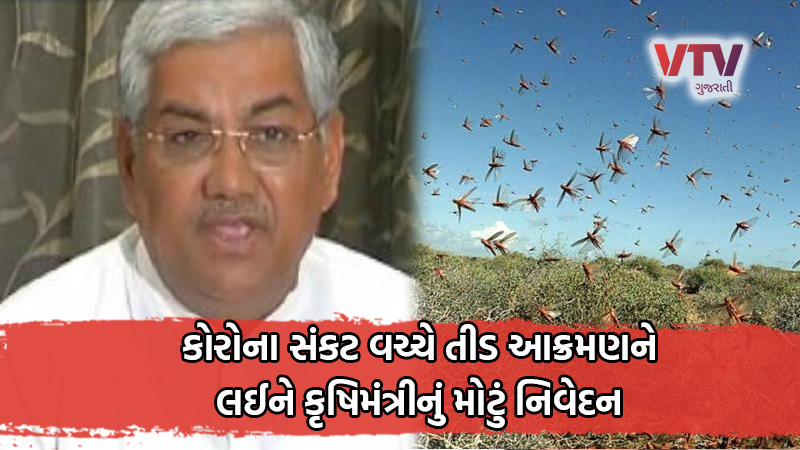 tid attack gujarat minister of agriculture