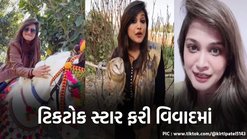tik tok star kirti patel in controversy due to her new video