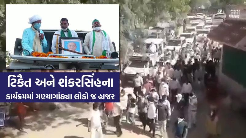Farmer leader Rakesh tikait farmers Program failed