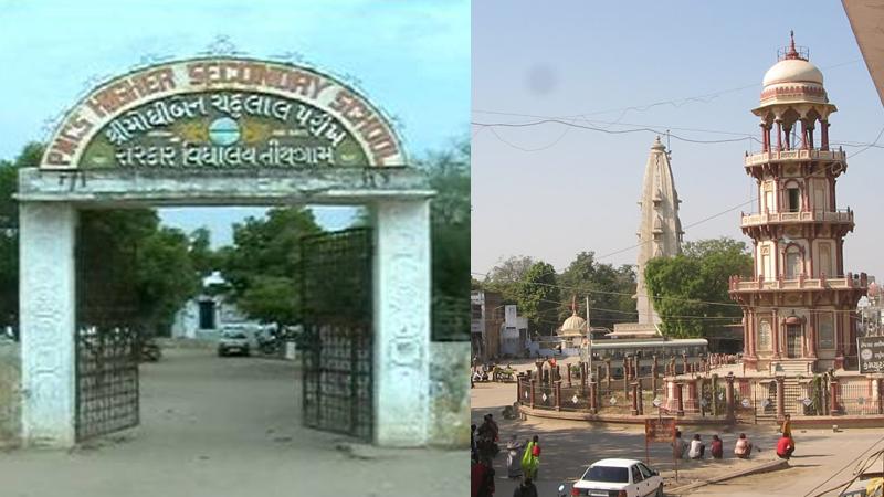 Tirth Gam Pavan gam Schemes Gujarat government