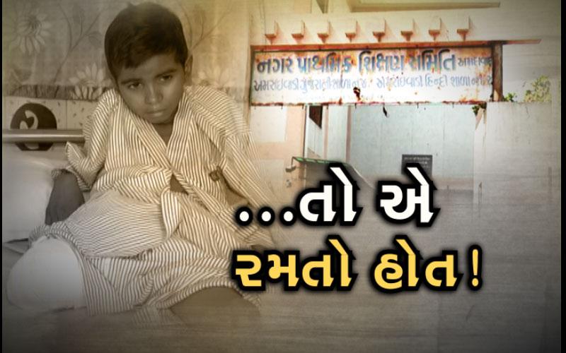 Carelessness school principal teachers ahmedabad Amraivadi