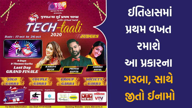 Tech Taali Event Organized by Top FM