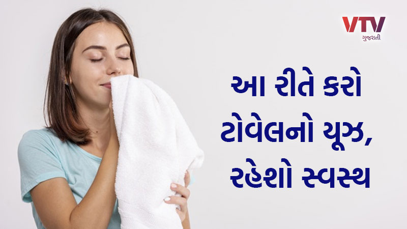 10 mistakes of towel makes you sick