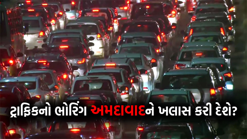 Ahmedabadis have mere 50 cm space for driving vehicle responsible for traffic congestion
