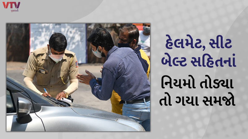 Ahmedabad police to start drive against who are violating traffic rules