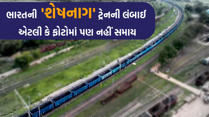 Indian Railways new record Operates its 2 point 8 km long train SheshNaag