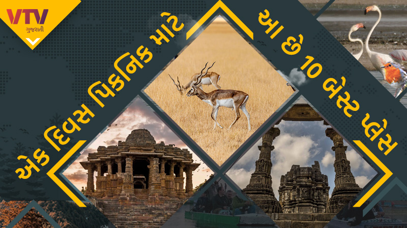 10 best places for one day family picnic in Gujarat