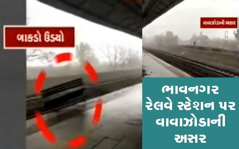 bhavnagar vayu cyclone update Gujarat