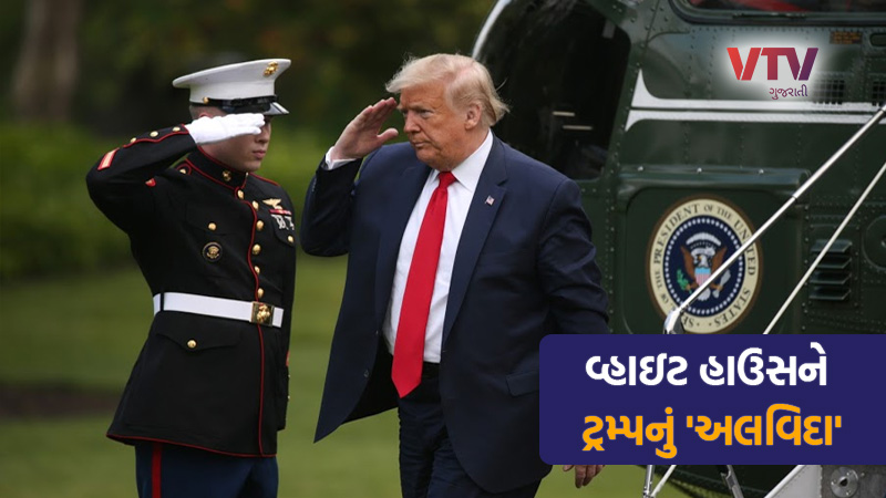 trump bye bye white house