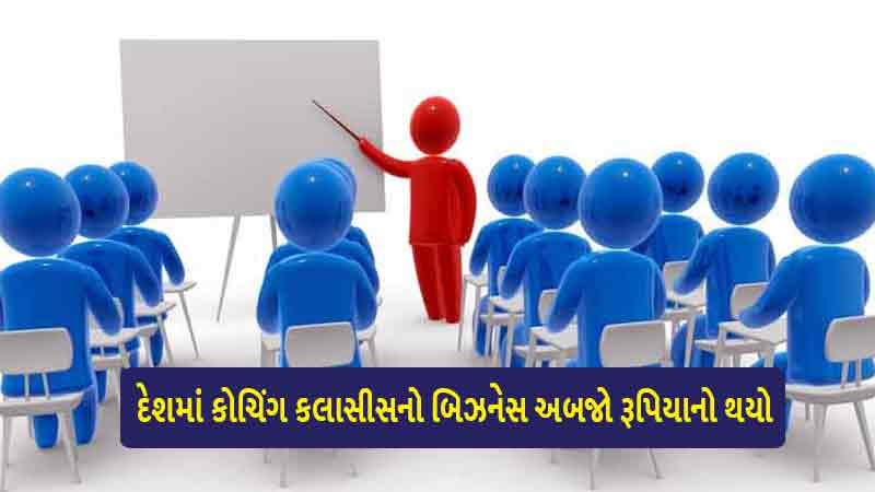 Coaching Classes Business Education Policy Failure