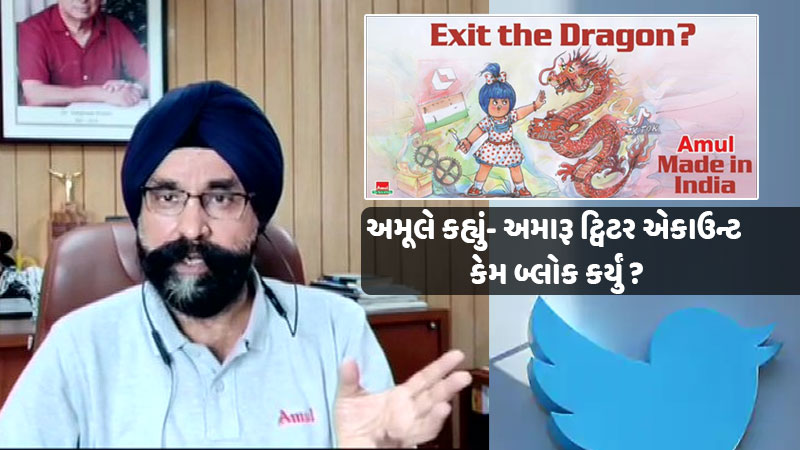 Amul Twitter account issue exit the dragon post MD Sodhi