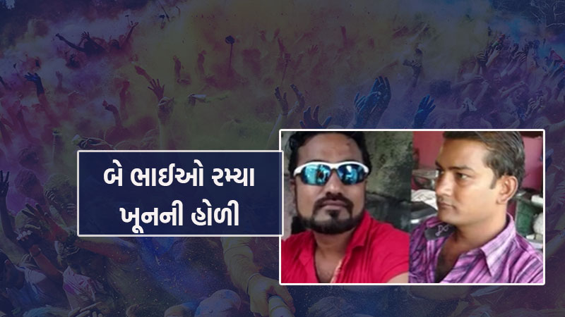 brother fight in holi festival killed yonger brother in jetpur