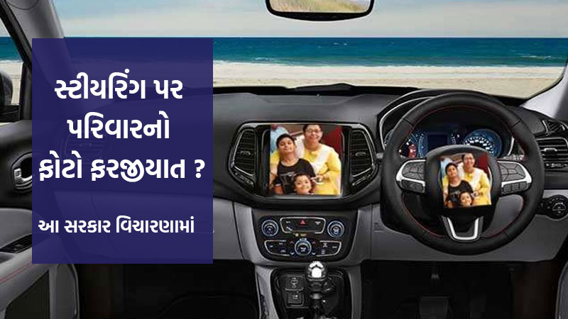 Ashok Gehlot Government Will Make Family Photo Compulsory In Car