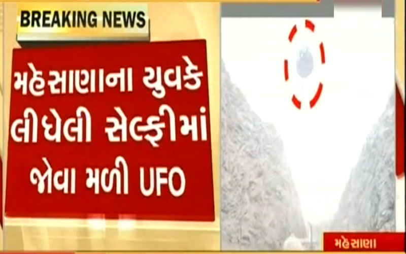 new ufo seen in jaipur?