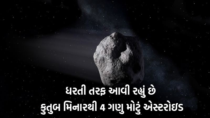 asteroid four times bigger than qutubminar will flyby earth in next-two days 2010ny65