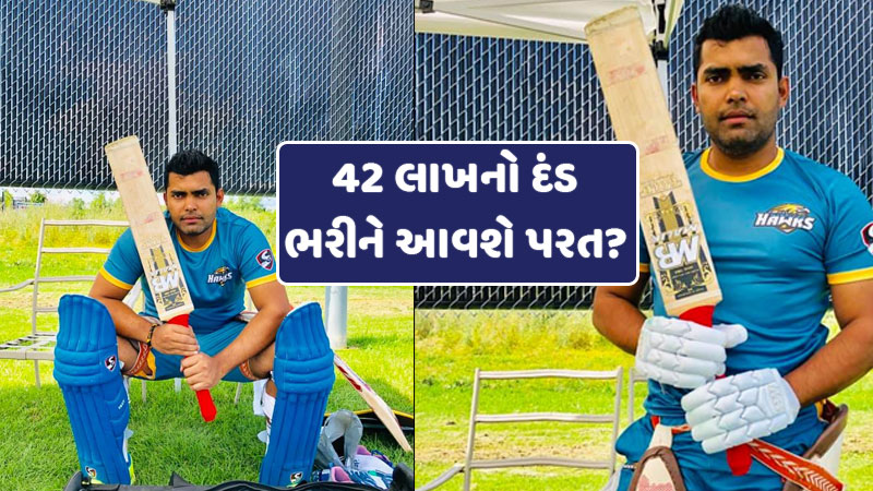 Will this cricketer return to cricket after paying a fine of Rs 42 lakh? Banned for 3 years