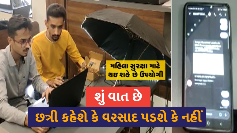 Wonder of Bhavnagar students: Umbrella will forecast rain, also useful for women's safety!
