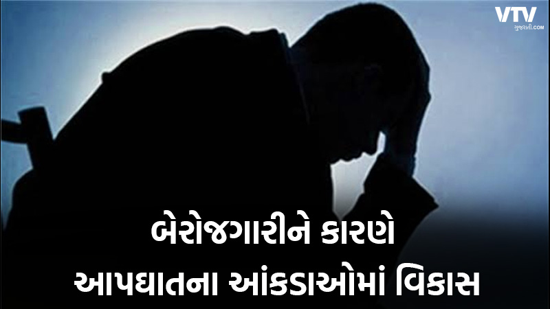 12 936 unemployment youth commit suicide in India NCRB