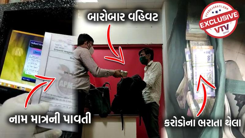 680 crore Unjha APMC scam Soumil Patel alleged evidence video