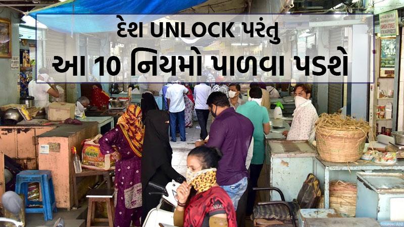 unlock india 10 rules to follow to stop coronavirus spreading