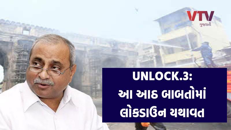 Coronavirus in Gujarat unlock 3 guideline nitin patel said