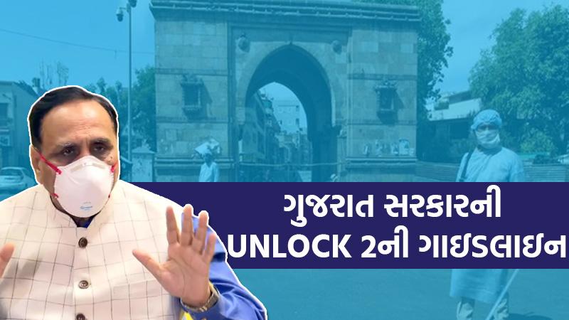 Unlock 2 Guideline gujarat government cm rupani 1 july 2020 lockdown coronavirus