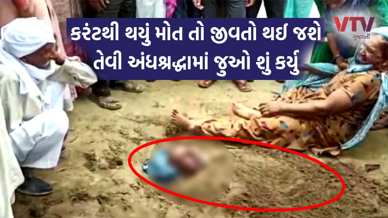 superstition dead farmer botched deep in cow dung to revive by family