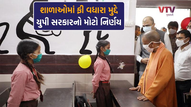 Uttar Pradesh govt bans school fee hike for upcoming academic session