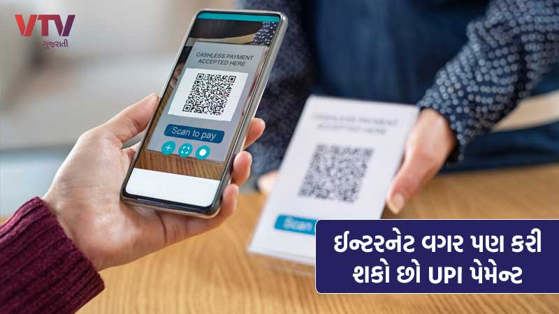 tips and tricks for how to use upi transactions payment without internet
