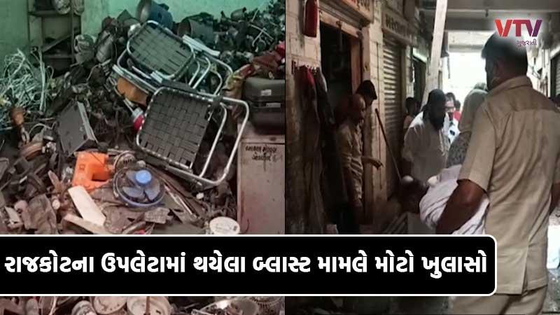 The blast case in Upleta, Rajkot, was the cause of the big blast