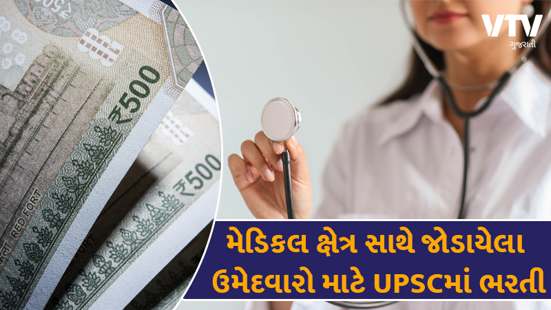 UPSC combined medical services