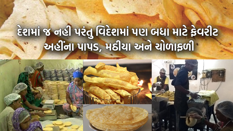 Uttarsanda famous as Mathiya and Papad village of Gujarat
