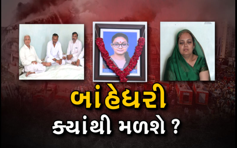 Surat Fire Tragedy: Will take action against the respondents ...?