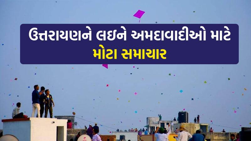 Ahmedabad Police Commissioner Sanjay Srivastava issued notification regarding Uttarayan