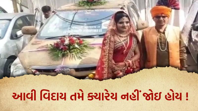 bride in a cow dung car marathwada dr navnath dudhal