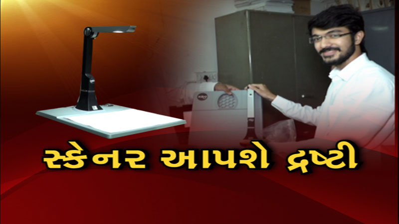 Scanner for Blind students in Gujarat University who listen to any print book