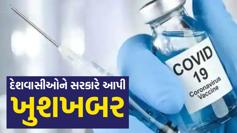 corona vaccination can be start in next 10 days says Ministry of Health