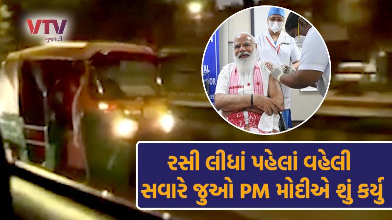 PM modi riksha viral video delhi aiims