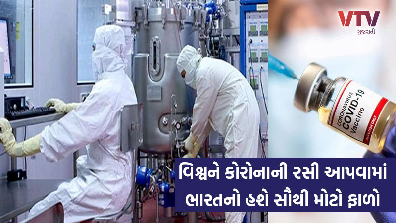 national pune serum institute produces 65 percent of the world vaccine